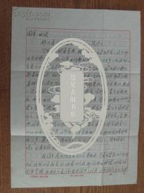 鄧林春信札致鄧林欣二頁帶封