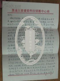 祖音致鄧林欣信札三頁帶封