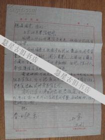 陳士奎致鮑晶信札一頁