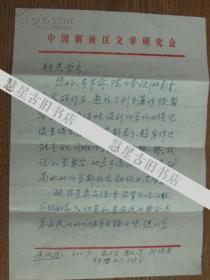 解放軍文藝出版社鮑晶寄王時杰信札二頁帶封