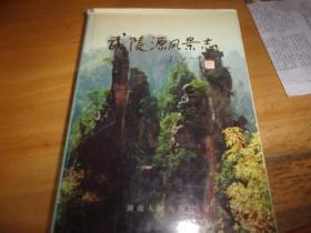 武陵源風景志