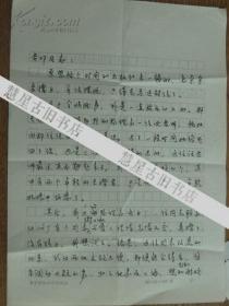 陳道林信札致鄧杯欣二頁帶封
