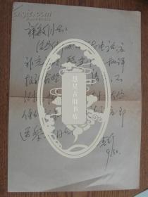 湖北人民出版社唐行信札一頁