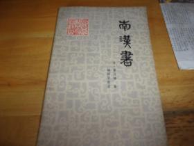 南漢書----廣東地方文獻叢書(81年1版1印)