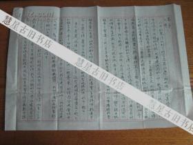 臺灣知名作家胡家壁寄大陸胡靜仙女士信札三頁帶封