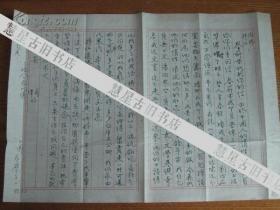 臺灣知名作家胡家壁寄大陸胡靜仙女士信札 一頁帶封