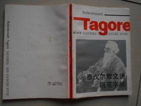 泰戈爾散文詩鋼筆字帖