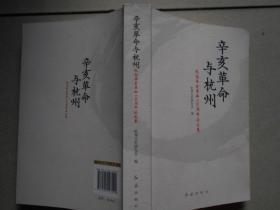辛亥革命與杭州——紀念辛亥革命100周年論文集