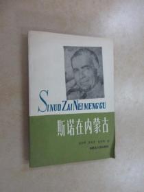 斯諾在內蒙古