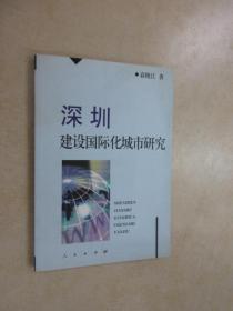 深圳建設國際化城市研究