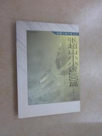 張超山小說100篇