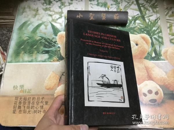 STUDIES IN CHINESE LANGUAGE AND CULTURE