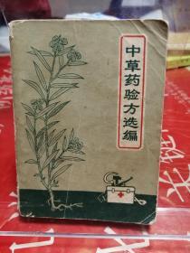 中草藥驗方選編