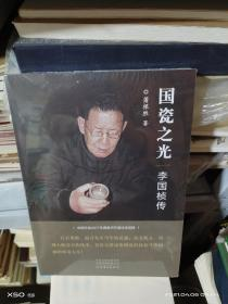 17   國瓷之光:李國楨傳(未拆封 正版 特價