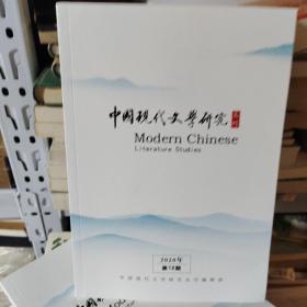 K: 中國現代文學研究叢刊 2020年第12期 (16開未翻閱