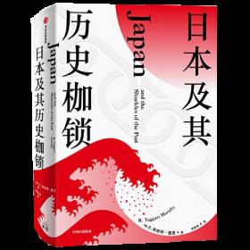 日本及其历史枷锁