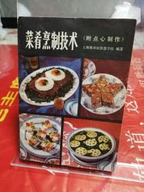 菜肴烹飪技術 附點心制作