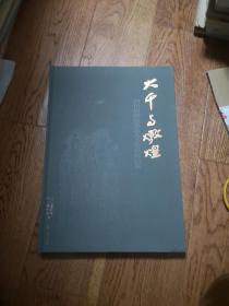 大千與敦煌 : 四川博物院藏張大千繪畫精品集