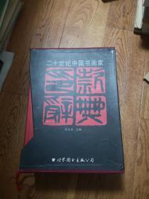 二十世紀中國書畫家印款辭典