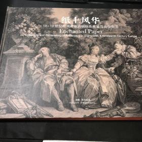 紙上風華:18—19世紀歐洲貴族的銅板畫藏鑒與品位生活