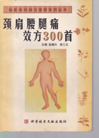 勁肩腰腿痛效方300首 正版原版書85品30