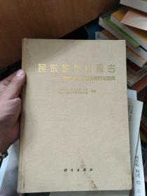民樂東灰山考古:四壩文化墓地的揭示與研究
