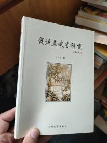 錢謙益藏書研究