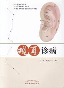 觀耳診病 正版原版書 9品 145