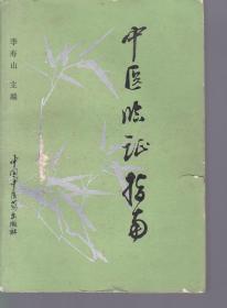 中醫中醫臨證指南 正版原版書 8品 138