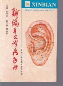 新編耳穴診療手冊 正版原版書 85品 108