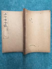 上下古今谈 前编卷(四卷) 线装 1927年8月出版