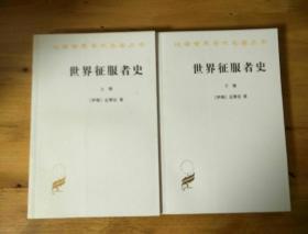 世界征服者史(全兩冊)