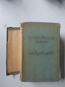 阿拉伯語俄語 辭典