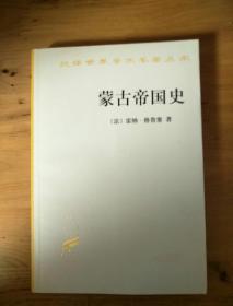 蒙古帝國史