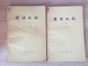 漢語史稿 上下兩冊