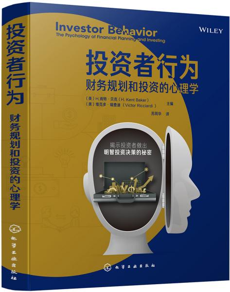 投资者行为:财务规划和投资的心理学:the psychology of financial planning and investing