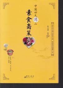 中國四大佛山  素食齋菜  95品25