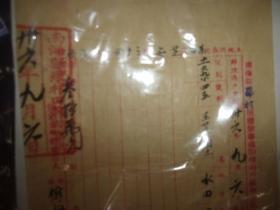民國36年南海縣羅村田糧過戶粘契上條紙3份--以圖為準