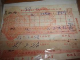 民國27年廣東省臨時地稅收據3份-南海縣-以圖為準