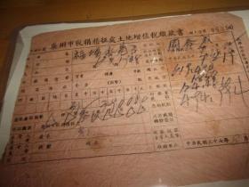 民國37/38年廣州市稅捐稽征處土地增值稅繳款書各1張共2張--以圖為準