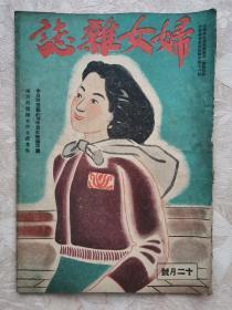 1944年汪偽漢奸期刊《婦女雜志》中日同盟漢奸條約,婦女條約感談,封面美女