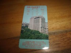 年歷片--1988- 中國人民建設銀行廣東省分行--存款利息表--品以圖為準