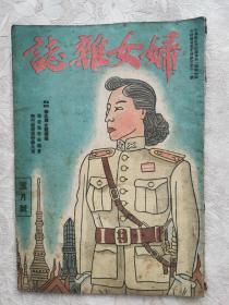 1944年汪偽漢奸期刊《婦女雜志》華北婦女視察團,美女封面,北京出版