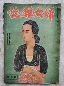 1944年北京出版汪偽期刊《婦女雜志》北京生活學校訪問記,滿洲女作家作品特輯