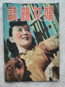 1944年北京出版汪偽期刊《婦女雜志》美女封面