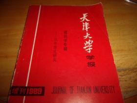 天津大學學報 建筑學專輯 風水理論研究 增刊1989