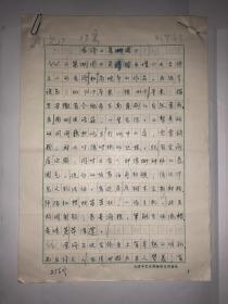 原濟《巢湖圖》劉國展文章手稿6頁