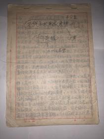 畫家何延喆原手稿9頁 《元代山水畫家朱德潤》