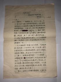 郎紹君手稿6頁  自勝者強——陳向迅的中國畫讀后  八開