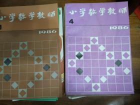小學數學教師雜志 56冊合售